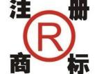 天津专注从事商标注册 专利申请十七年