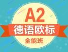 上海好的德语培训中心 具有责任心的德语教育品牌