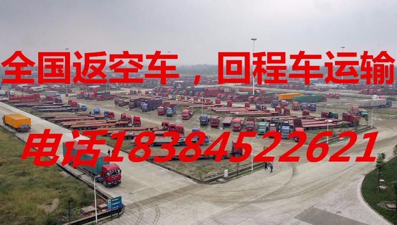民通物流国整车货运,返空车货运信息部,大件设备运输,搬家搬厂