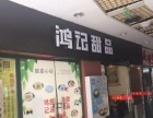 鱼洞铜锣湾大型商业街个人旺铺少价转让(个人店铺。)