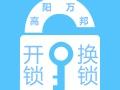 高阳县万邦开锁换锁