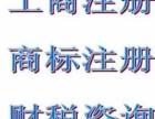 全南昌专业注册公司记账报税公司