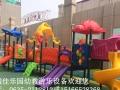 幼儿园配套设备批发就选佳乐园玩具