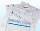 机打票据,医院收费收据,销售清单,送货单,账单印刷