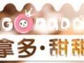 歌拿多甜甜圈加盟