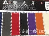 斜布纹皮料热压变色皮革手机套包装盒PU变色革布纹变色商标革