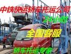 南京轿车托运多少_轿车托运_汽车托运 南京轿车托运