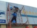 博业58来电优惠价 公司、家庭、开荒保洁