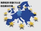 音频产品欧盟CE认证 英国UKAS认可