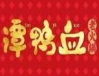 上海谭鸭血老火锅加盟费用,加盟条件有哪些