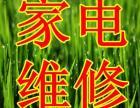 宝应县精创家电维修服务中心