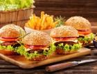 闪现披萨汉堡加盟热线是多少/西式快餐加盟流程是什么