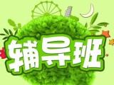 鄭州小學三年級語文作業輔導家教高中數學暑假輔導班