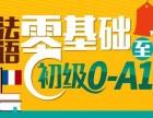 洛阳新环球教育日语培训 零基础暑假班 考级冲刺班