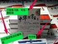中华练字王免费招代理加盟 教育机构