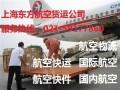 上海东方航空物流托运公司