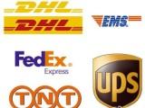 京津冀國際快遞DHL聯邦UPS/EMS價格優惠中