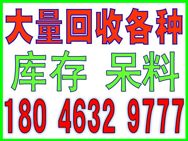 湖里电子板回收-回收电话:18046329777