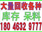 芗城高价回收废不锈钢-回收电话:18046329777