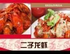 小龙虾加盟就选二子龙虾加盟