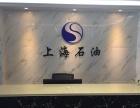 上海石化目前免费招各类代理会员