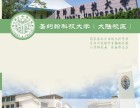 台湾圣约翰科技大学大陆校区自主招生全日制本科硕士,海归待遇!