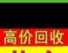 黄金回收、安庆最高价