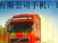 常州到肇庆货运专线-危险品运输、长途托运公司