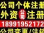 0元公司注册/变更/注销 代账报税 一般纳税人