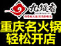 九段香火锅加盟