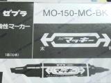 供应斑马牌大头笔MO-150-MC、双头