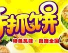 富邦正宗台湾手抓饼技术培训加盟