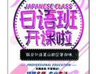 韩亚外语莱山区初级日语白天班开课