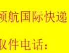 济南到郑州急件航空运输当日达-领航通运