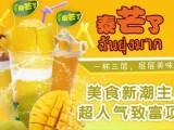 通化泰芒了加盟 正宗台湾饮品流行饮品