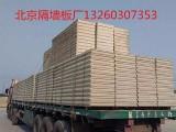 北京轻质复合墙板厂一站式生产安装服务