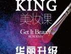 King彩妆造型培训提供电视台实习推荐就业