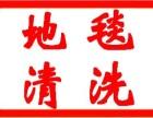 上海浦东地毯清洗公司-浦东保洁公司-金桥地毯清洗-房屋保洁