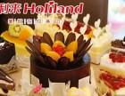 北京好利来蛋糕加盟费,创意蛋糕店加盟