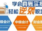 重庆财务会计培训班 出纳速成培训机构