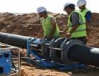 河北PE管焊接施工队,唐山PE管热熔焊接施工,衡水PE管焊接