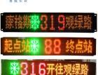 广东赛威实业专业生产车载显示屏 LED公交车屏