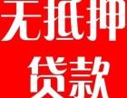 武汉小额贷款 大学生贷款 办理快捷 无需抵押