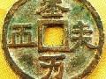 古钱币古瓷器字画玉器出手联系我