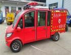 微型电动水罐消防车 简易水罐消防车价格