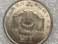 锦州市回收金银纪念币,锦州市纸币回收收购银元邮票纪念钞连体钞