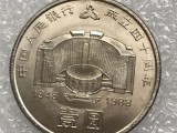 长春回收三版纸币拾元,贰元,一元,五角,贰角,一角五元