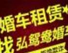 无锡弘鸳鸯婚车租赁-订婚庆送婚车-订婚车送酒水