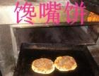 何师傅五香馋嘴饼加盟 正宗土家小吃武大郎烧饼技术