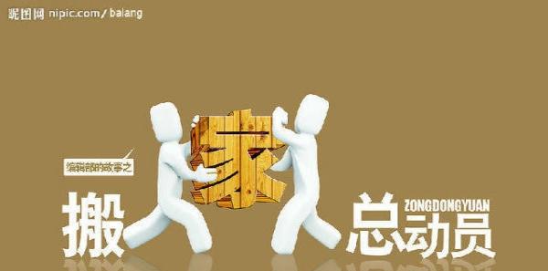 湛江市福临搬家服务拆装家俬空调,长短运输,服务周到